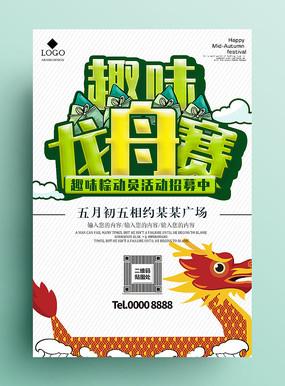 端午节龙舟赛活动海报