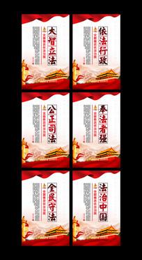 法治中国司法文化展板