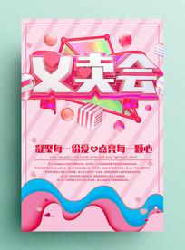 粉色 爱心义卖海报