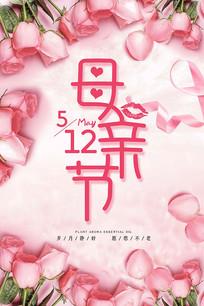 粉色唯美母亲节海报模板