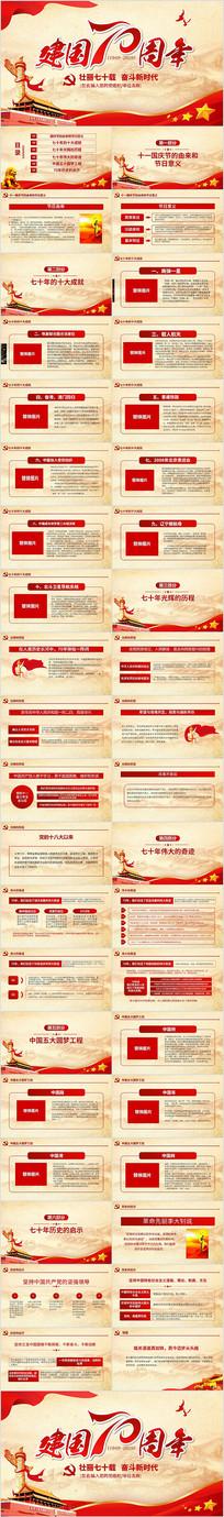 国庆建国70周年新中国奋斗新时代党政党建