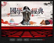 国学经典文化宣传展板