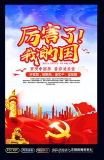 红色党建厉害了我的国宣传海报