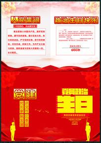 红色党员政治生日卡设计