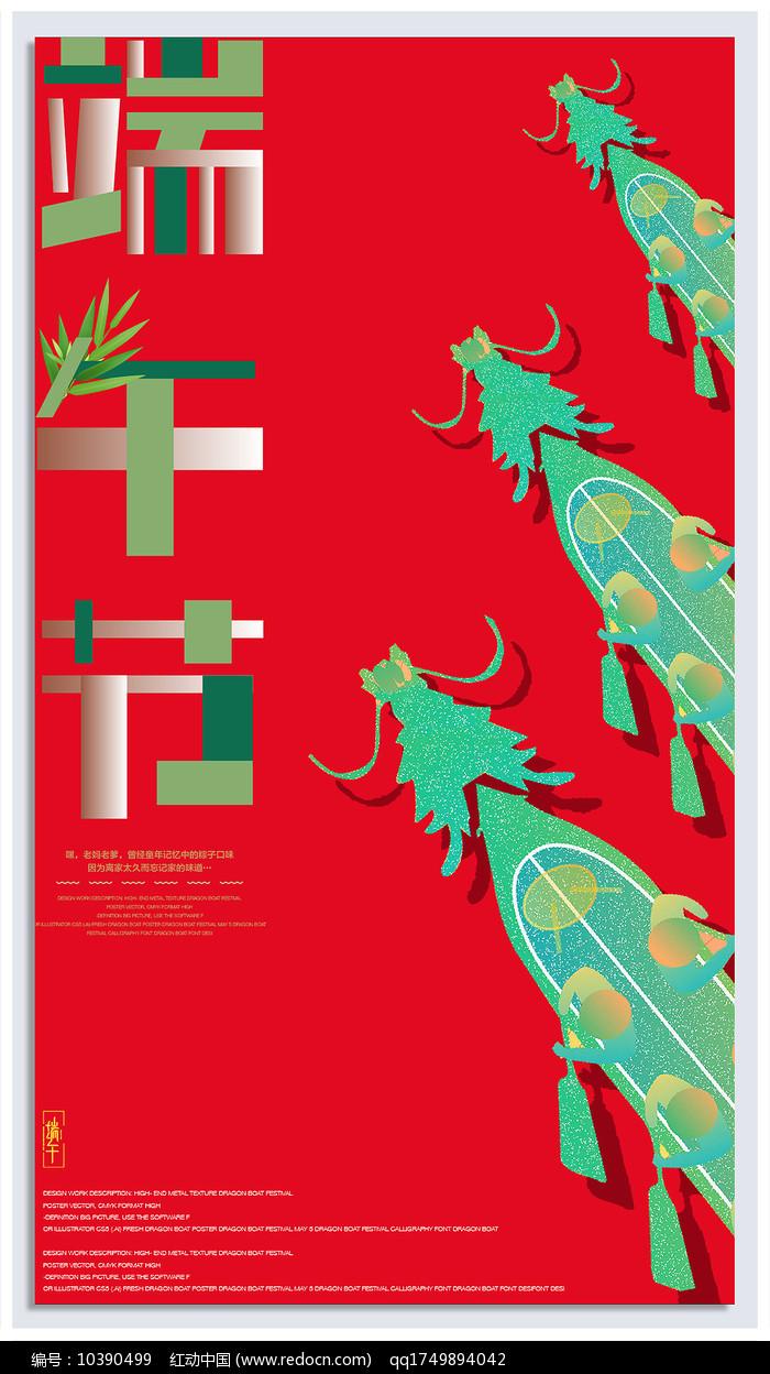 红色质感端午节海报图片