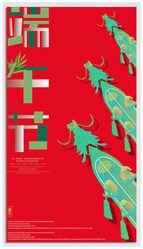 红色质感端午节海报