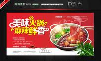 火锅红色海报设计