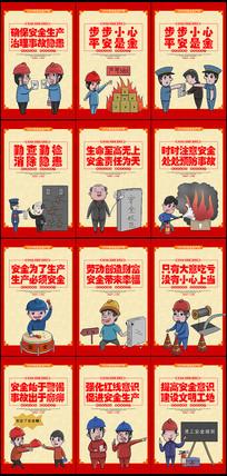 简约创意安全生产漫画宣传口号挂画