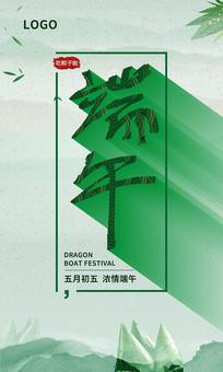 简约清新端午节宣传海报