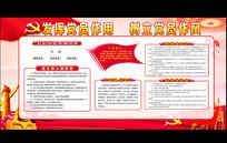 机关党委党支部宣传学习教育展板