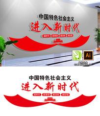 进入新时代中国社会主义文化墙