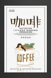 咖啡主义极简海报设计