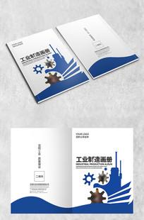 蓝色工业画册封面