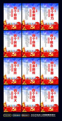 廉政党建十九大精神文化标语宣传展板