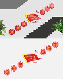 楼梯核心价值观文化墙