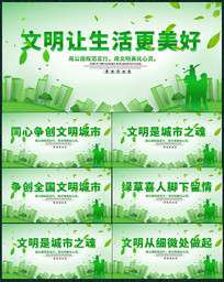绿色文明城市标语展板设计