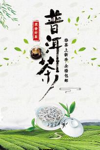 普洱茶叶广告海报模板