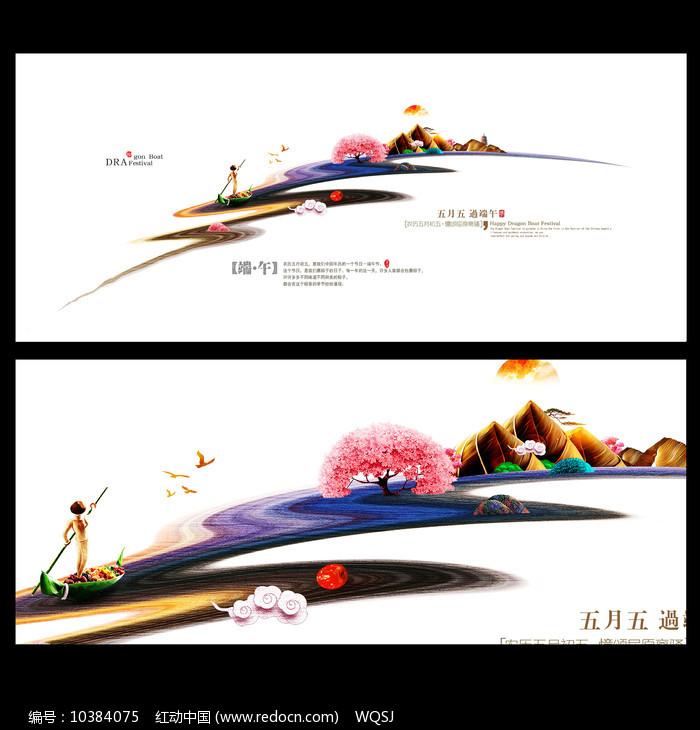 清新水墨风格端午节海报设计图片