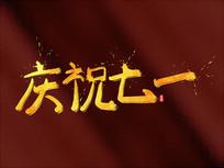 庆祝七一手绘金色书法艺术字