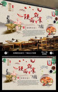 陕西麻食海报美食背景墙