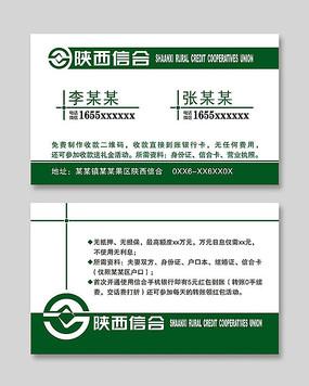陕西信合银行名片模版