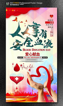 世界献血日爱心献血宣传海报