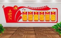 十九大党建文化墙展板