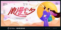 时尚大气七夕情人节展板设计