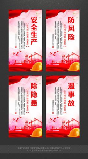 水墨时尚安全生产四联幅展板 PSD