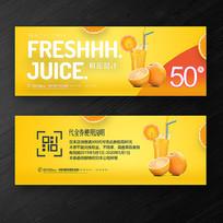 夏季橙汁水果饮料代金券设计