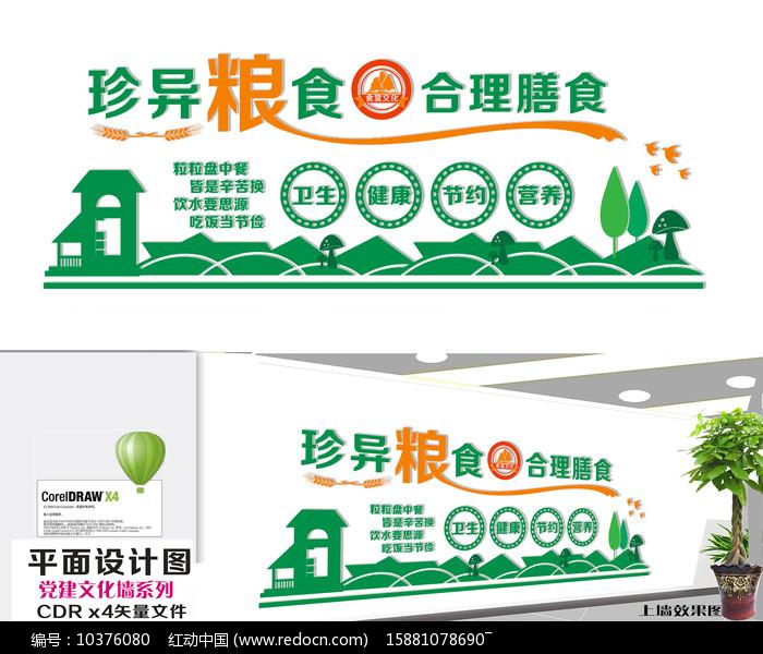 绿色节约粮食文化墙设计图片