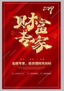 红色理财设计海报