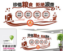 红色食堂文化墙