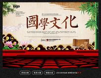 中国风国学经典大气展板