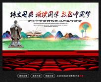 中国风经典国学文化背景板