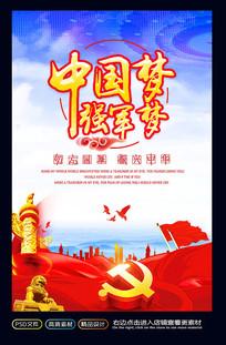 中国梦强军梦党建挂图展板