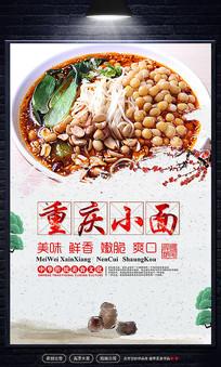 重庆小面美食海报设计