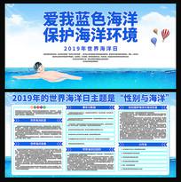 2019保护海洋资源宣传展板