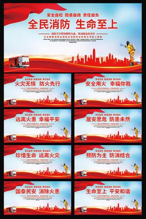 2019大气消防安全宣传标语展板