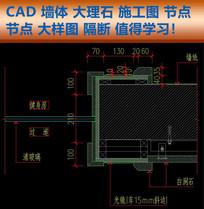 CAD墙体大理石施工图节点大样图