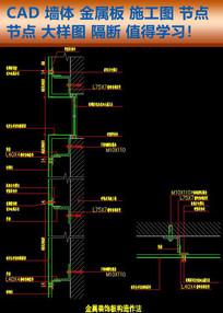 CAD墙体金属板施工图节点大样图
