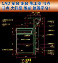 CAD前提吧台施工图节点大样图