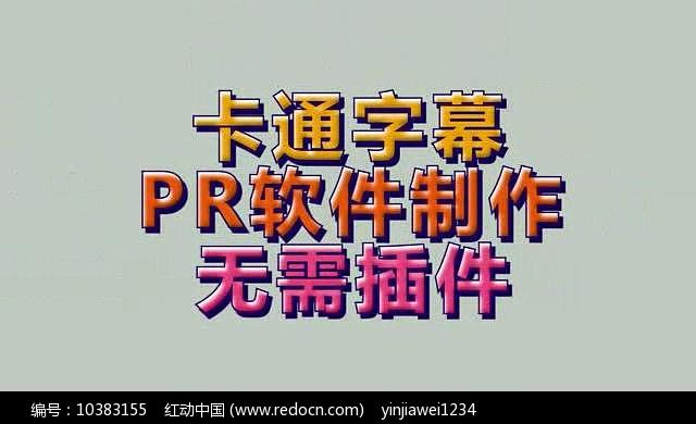 PR卡通动态文字动画标题模板图片
