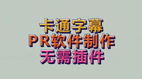 PR卡通动态文字动画标题模板