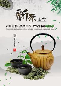 茶叶宣传海报设计