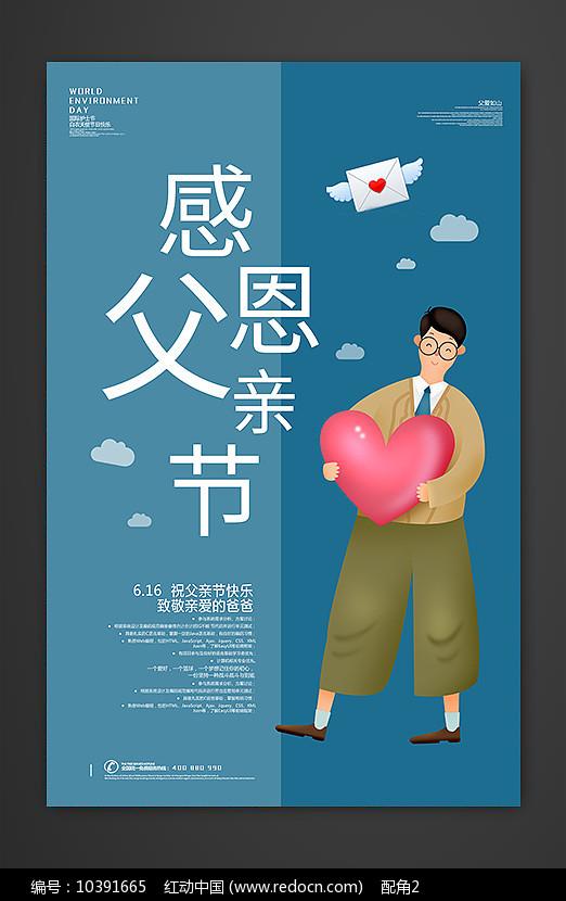 创意感恩父亲节海报设计图片