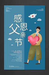 创意感恩父亲节海报设计