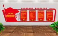 大气党建工作制度文化墙展板