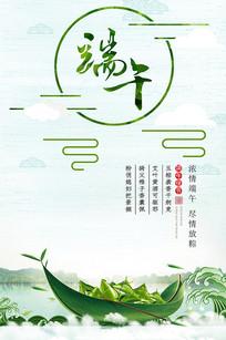 端午节日宣传海报设计