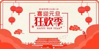 国庆节元旦节日剪纸海报
